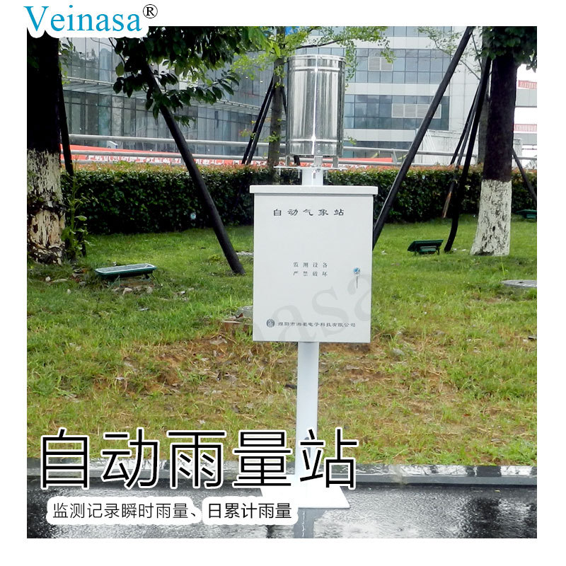 RAWS001自动雨量站